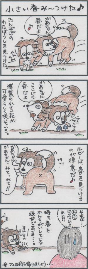 4コマ(小さい春み?つけた)