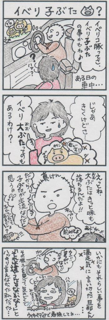 4コマ(イベリ子豚?)