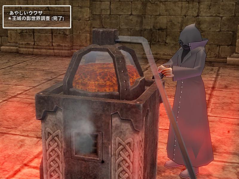 王城の秘密実験1