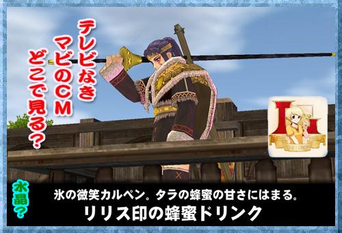 マビノギ川柳・テレビなき・マビのCM・どこで見る?