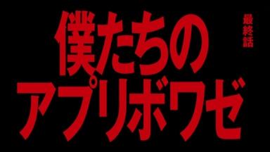 STAR DRIVER 輝きのタクト 最終話「僕たちのアプリボワゼ」.mp4_000055513