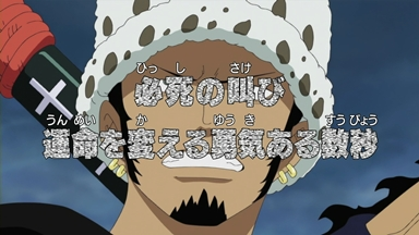 ONE PIECE 第488話 必死の叫び 運命を変える勇気ある数秒.mp4_000361986