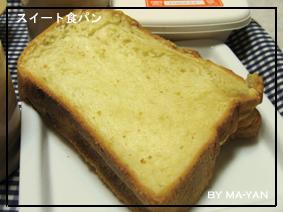 11.25スイート食パン