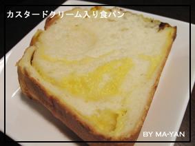2008.12.2カスタード食パン