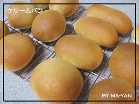 2009.1.22クリームパン1