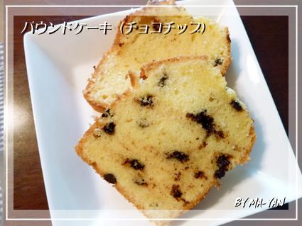 パウンドケーキ1