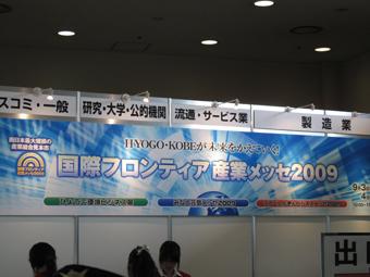 2009年9月展示会1
