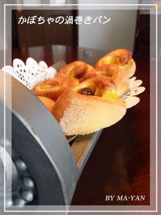かぼちゃの渦巻きパン