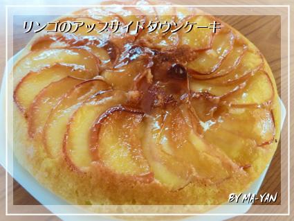 リンゴアップサイド