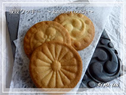 家紋クッキー1