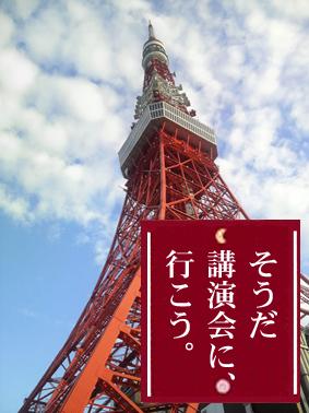 東京タワーそうだ1