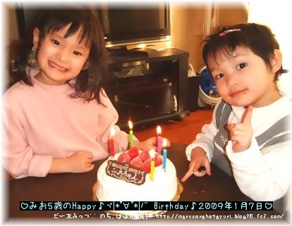 みお誕生日ケーキ