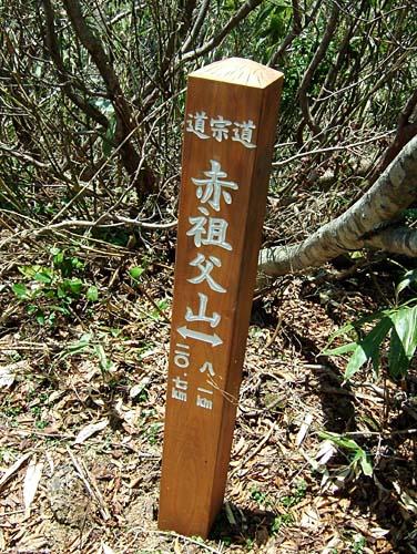 赤祖父山 山頂を示す道標