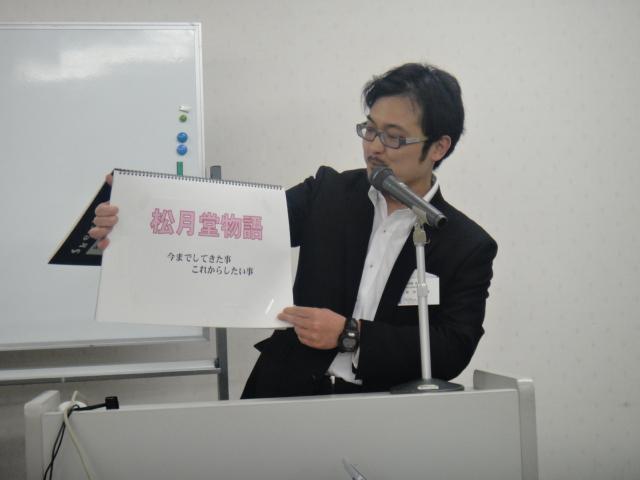 松田くんプレゼン