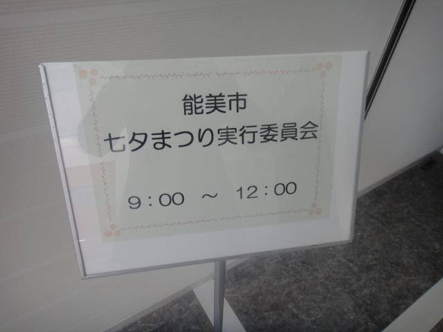 根上り七夕まつり実行委員会