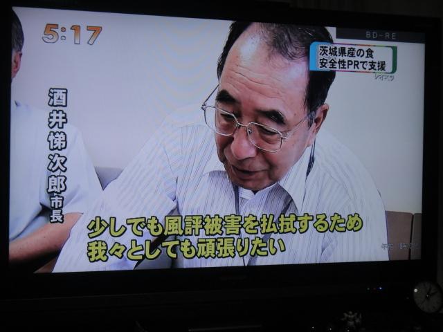試食会TV4