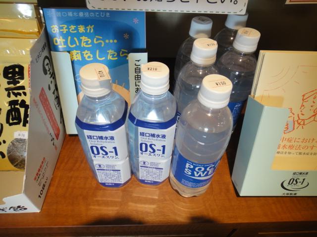 OS-12