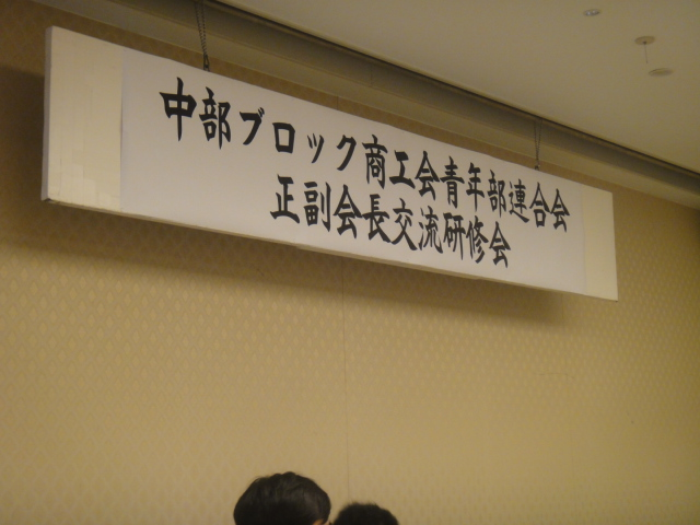 中部ブロック正副会長交流研修会2