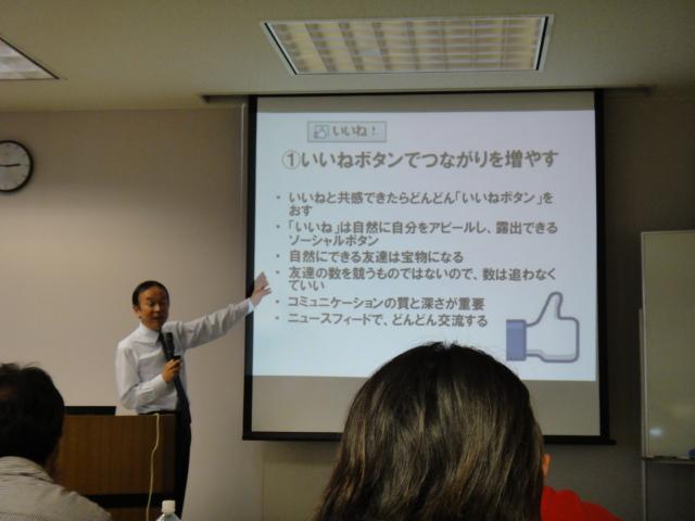 フェイスブック活用セミナー3