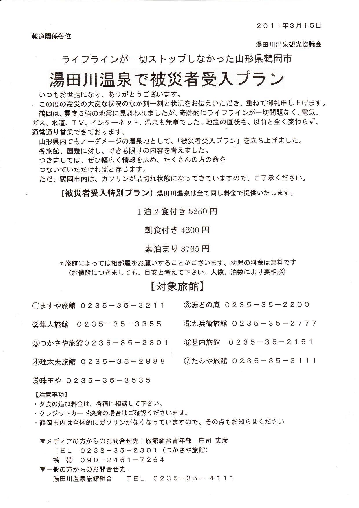 コピー ~ 災害プラン