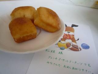 フレンチマーケットドーナッツ