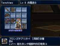 tenchiwo2.jpg