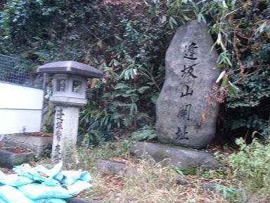 逢坂山の碑