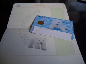 カードと中のページ