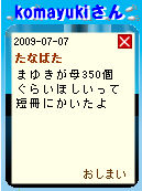 komayukiさんのたなばた日記