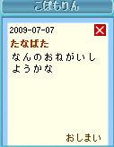 こぽもりんちゃんのたなばた日記