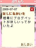 ぷりんちちゃんのたなばた日記