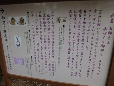 201004神明神社 (8)