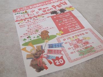 2010 04 29_福井ドッグカフェ_1038