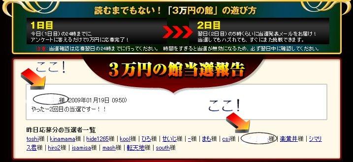 3万円の館 当選!