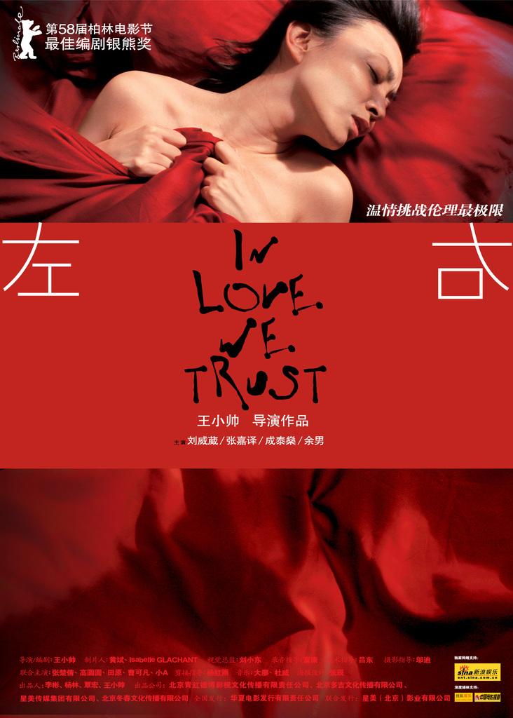 台湾映画 <b>左右</b>(英題:In Love We Trust)