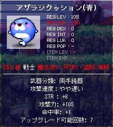 アザラシ(青)