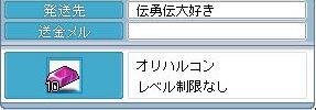 伝勇sヵらの
