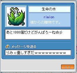 りみc仕送り>
