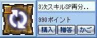 3次sp振り替え990p