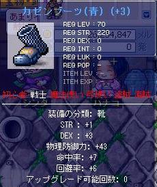 ガゼンブーツ(青)ぃぃろ