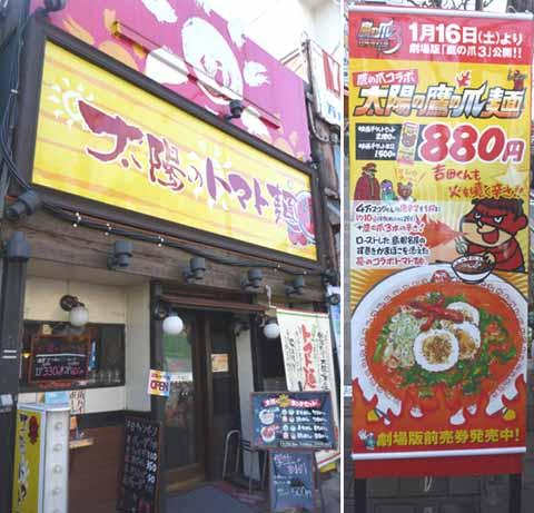 1002荻窪店480