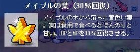メイプルの葉30%