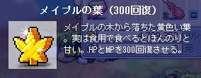 メイプルの葉300