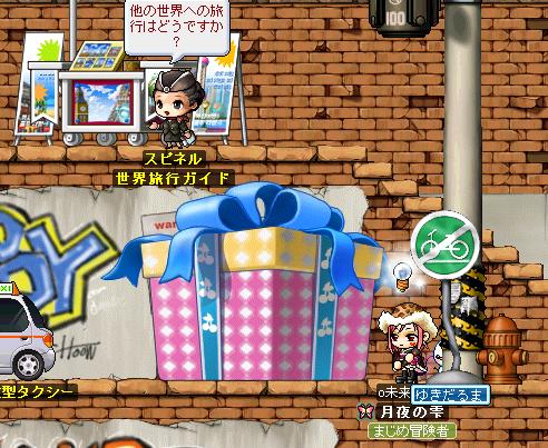 この箱を・・