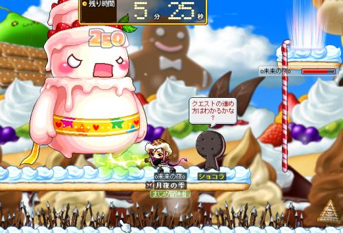 3段階目 ケーキの化け物?w