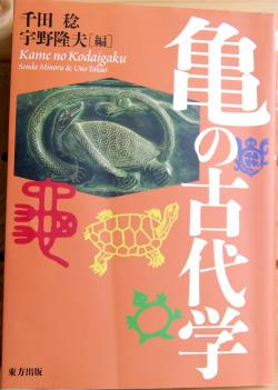 亀の古代学