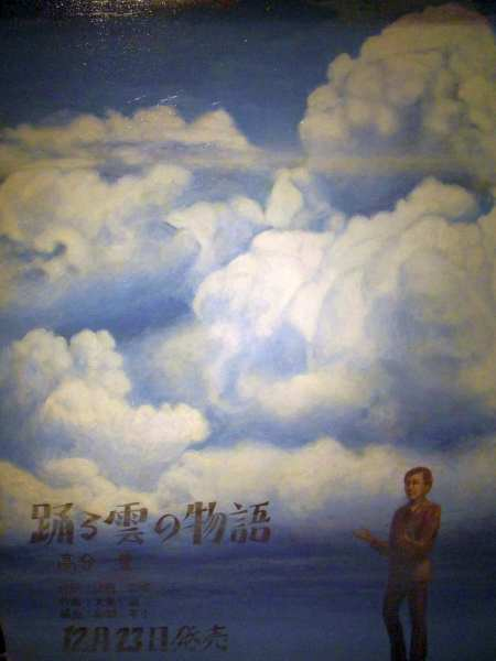 踊る雲の物語