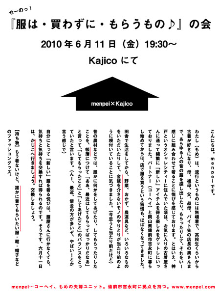 100607kajico1.jpg