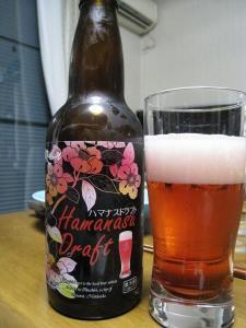 ハマナスビール
