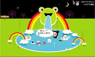 愛子夜の温泉